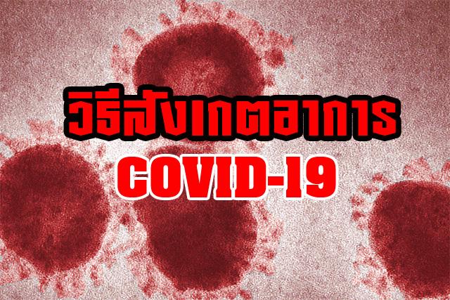 วิธีสังเกตอาการ คนติดเชื้อไวรัสโคโรนา Covid-19